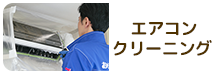 店舗・オフィス向けエアコンクリーニングサービス内容